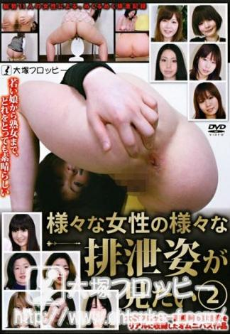 Odv-264  2 (defecation From Different Japanese Bitches 2) Ohtsuka-f (japan Scat,smearing,pooping,scat Solo)